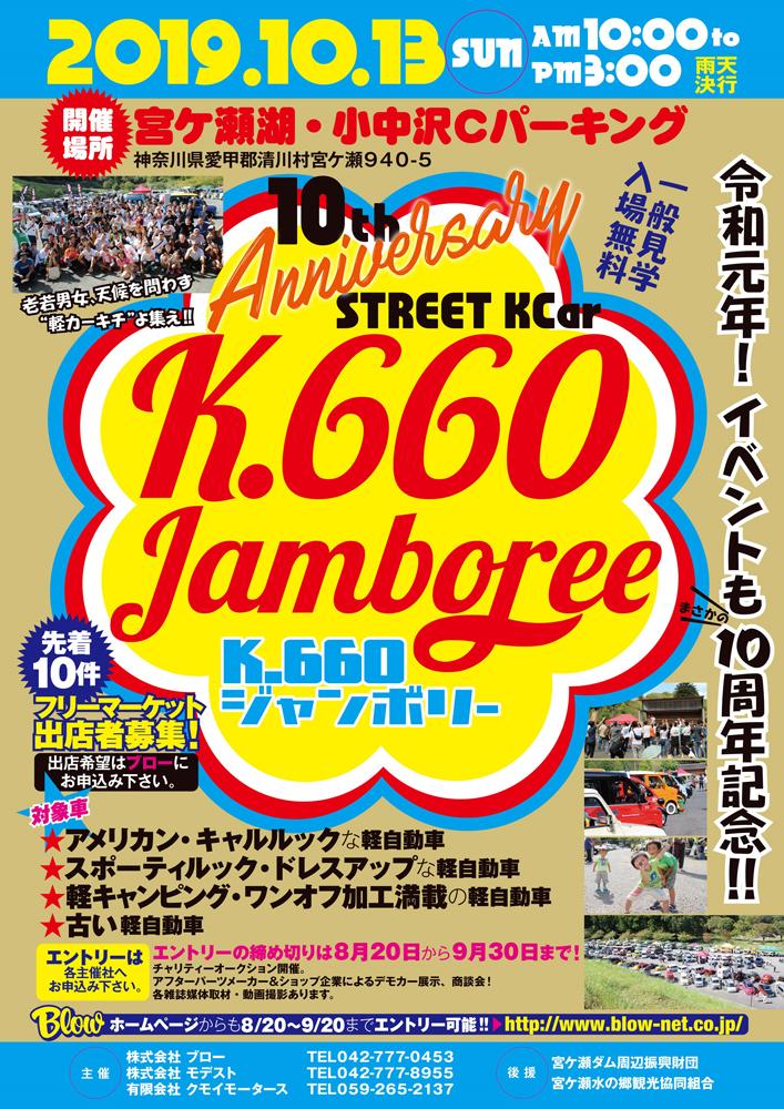 2019jamboree改